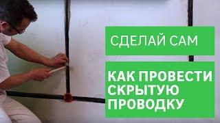 Монтаж скрытой электропроводки – как сделать (провести) скрытую электропроводку  – Леруа Мерлен(, 2016-06-09T14:13:46.000Z)