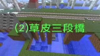 當個創世神(minecraft) SASUKE 2012春(第1回大会) 所有關卡介紹