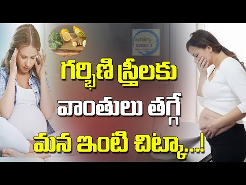 home-remedies-to-stop-vomiting-during-pregnancy-||-pregnancy-health-tips||-arogya-balam