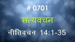 नीतिवचन (#0701) Proverbs 14: 1- 35 Hindi Bible Study Satya Vachan