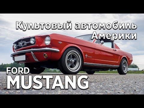 Обзор и Тест-драйв Ford Mustang 1965г. выпуска