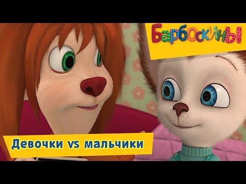 Мультфильм для мальчиков и девочек