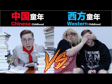 中国童年VS西方童年 Chinese Childhood VS Western Childhood