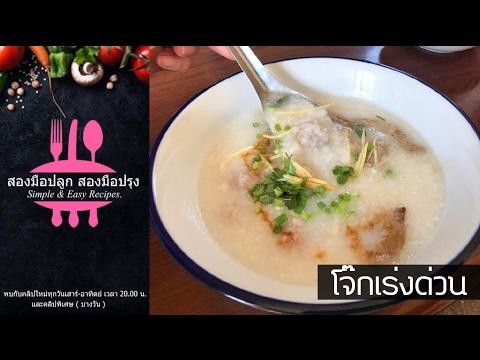 โจ๊กหมูเร่งด่วน อร่อยง่ายใช้เวลาน้อย - วันที่ 04 Mar 2017