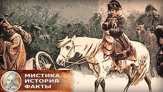 Отечественная война 1812 года: Как отзывались вояки Наполеона о российских войсках