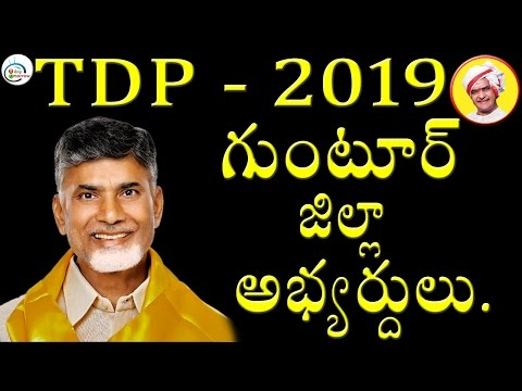 Guntur District TDP Candidates On 2019 Ap Elections || 2day2morrow