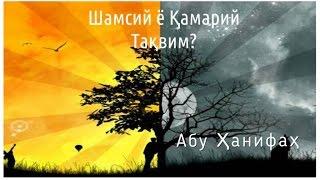 Shamsiy Yo Qamariy Taqvim?   ~ABU HANIFAH~
