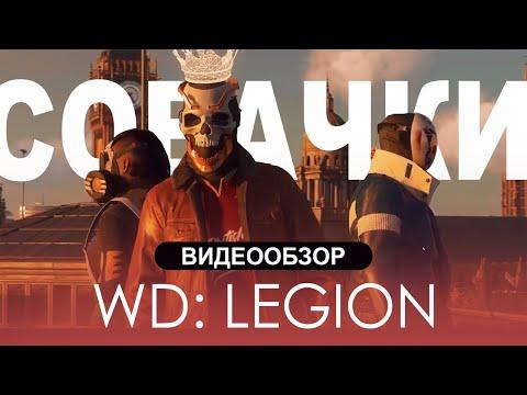 Обзор игры Watch Dogs Legion // ДАТА РЕЛИЗА // СВЕДЕНИЯ