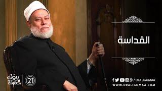 بالفيديو.. جمعة: تمسُح المسلمين بجدران الكعبة تقديس لا عبادة