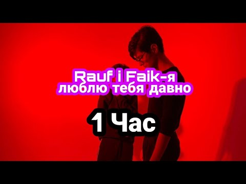 Rauf&Faik- Я Люблю Тебя Давно/ ЧАСОВАЯ ВЕРСИЯ