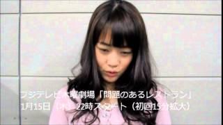 1月15日(木)22時スタート「問題のあるレストラン」 川奈藍里役で登場...