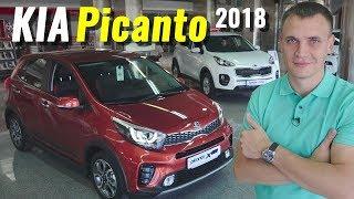 НОВЫЙ K A Picanto X Line 2018 Новый Кроссовер Цена новго автомобиля.
