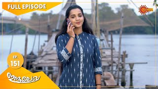 Indulekha - Ep 151 | 05 May 2021 | Surya TV | Malayalam Serial