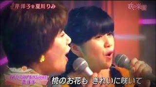 『おもいでのアルバム』 芹洋子 夏川りみ.