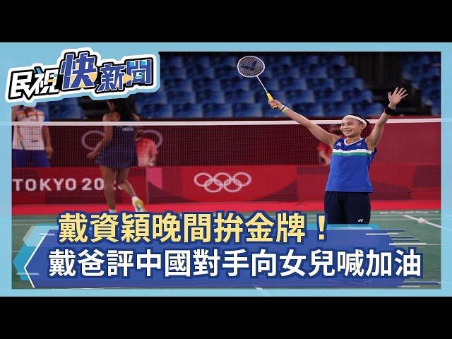 東奧/戴資穎晚間拚金牌「要腿兒再撐一場」 戴爸評中國對手向女兒喊加油-民視新聞