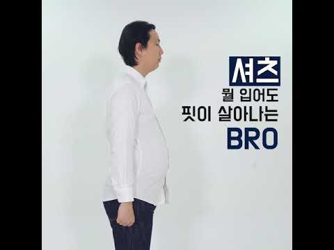 브로 - 남성 몸매 보정 속옷