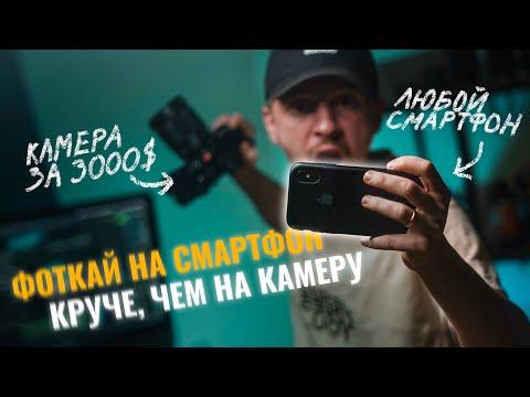 ФОТОГРАФИРУЙ на СМАРТФОН, КРУЧЕ чем на КАМЕРУ? Секреты мобильной фотографии!