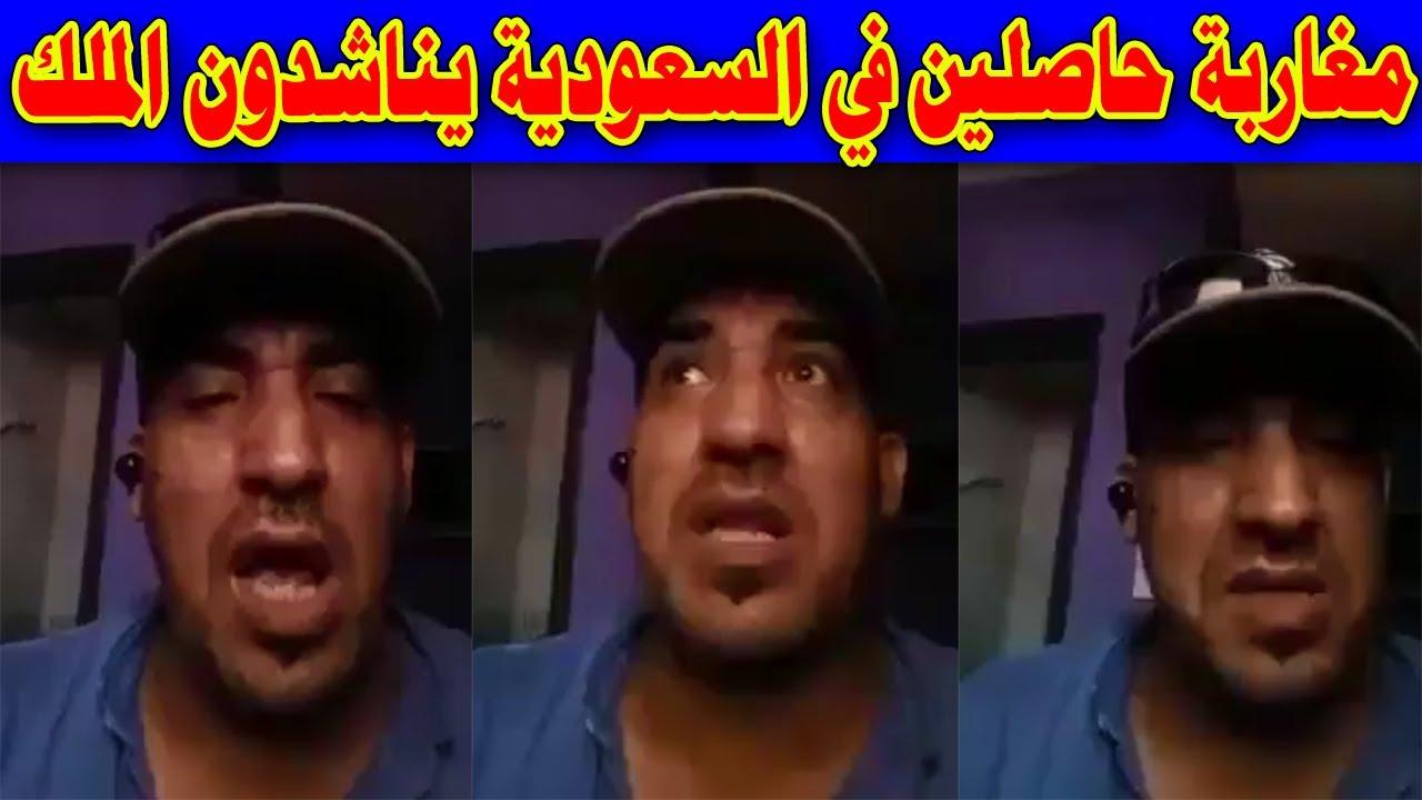 مغاربة حاصلين في السعودية يناشدون الملك