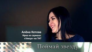 Ирка из сериала Улица на ТНТ. Алёна Котова - 3й выпуск программы