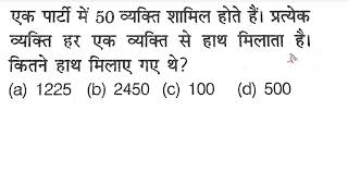 Mathematics for all competitive exam /railway group d / alp lo…