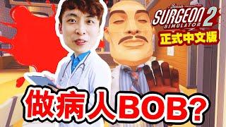 【手術模擬器2】#4 🤣竟然可以做病人BOB!?做手術變做電工👨🔧CAMMAN玩到腦崩潰!真的有人叫「你媽💃」:Surgeon Simulator 2正式中文版