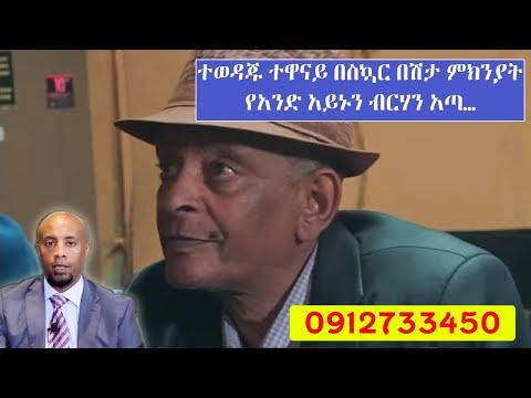 ተወዳጁ ተዋናይ ሙሉ ጥርሱን እና  የአንድ አይኑን ብርሃን አጣ… Tadias Addis