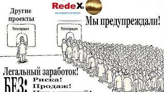 Redex Скоростная стратегия