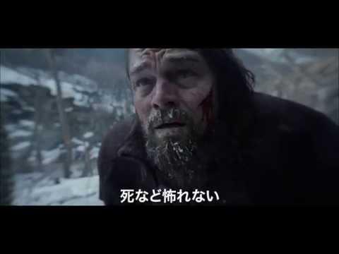 【映画】★レヴェナント:蘇えりし者(あらすじ・動画)★