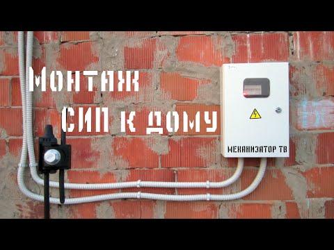 Монтаж СИП провода | Крепления СИП - МЕХАНИЗАТОР ТВ