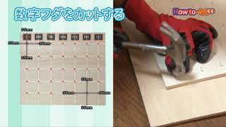 木材で作る!カレンダーの作り方