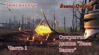 "Szone Online. Открытие Данжа ""База Закат"". часть 1"