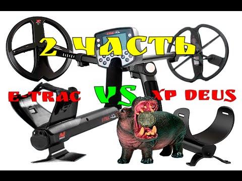 Самое честное сравнение XP Deus и Minelab E-Trac! Коп монет 2016 .