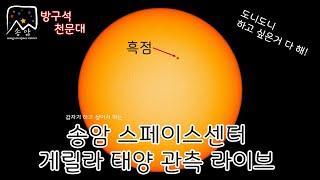 2021년 6월20일 게릴라 태양 관측 라이브 방송