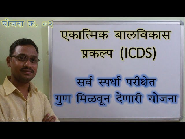 ICDS-Integrated Child Development Scheme For CDPO, MPSC, UPSC EXAM 2018 | By Ashutosh Parande Sir