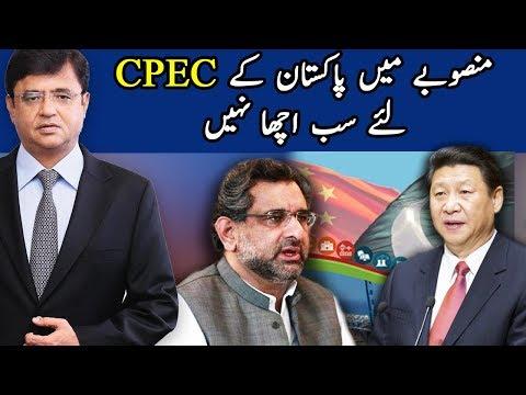 CPEC Project Main Pakistan Kay Liye Sab Acha Nahin    Dunya Kamran khan Kay Sath