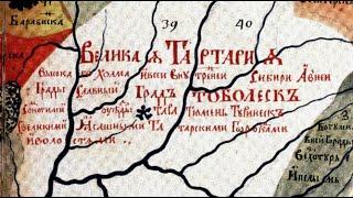 Великая Тартария в русскоязычных источниках