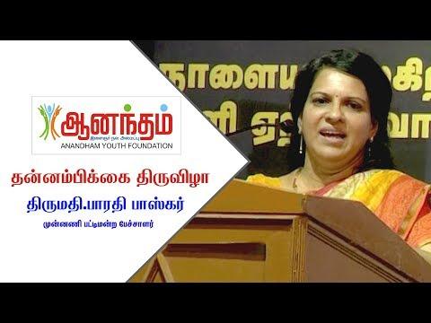 Bharathi Baskar Motivational Speech To Anandham Students | Anandham Youth Foundation