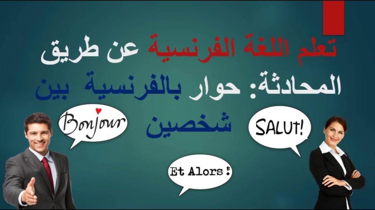 تعلم اللغة الفرنسية عن طريق المحادثة حوار بالفرنسية بين شخصين مترجم Youtube