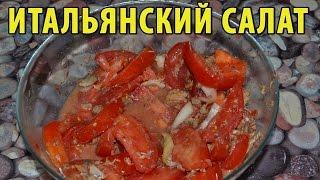 Простой и вкусный ИТАЛЬЯНСКИЙ САЛАТ С ТУНЦОМ (консервированным), помидорами и луком. ВКУСНО!