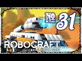 Robocraft Episode 31 Aavakulance
