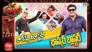 Extra Jabardasth | Naandhi Team | 26th February 2021 | Full Episode | Sudheer,Rashmi,Immanuel | ETV