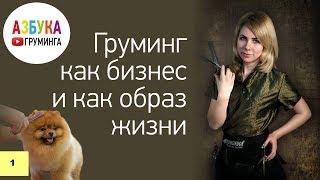 видео Парикмахерская для животных