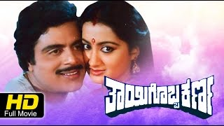 Kannada Full Movie Thayigobba Karna | Superhit Kannada Movies | Kannada HD Movies Full 2016