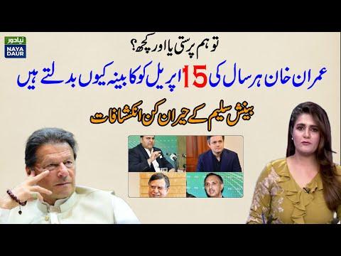 Another Reshuffle In PTI Cabinet | Imran Khan 15 April Ko Cabinet Ku Badalty Hen?