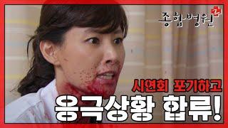 [원조 의학드라마의 부활] 종합병원 2 General …