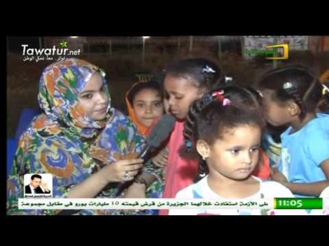 برنامج عالم الطفل - الموريتانية