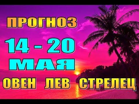 Таро прогноз (гороскоп) с 14 по 20 мая ОВЕН, ЛЕВ, СТРЕЛЕЦ