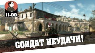 MGS 5 : Phantom Pain | Солдат неудачи!  [Часть 3]