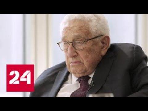 Генри Киссинджер: отношения США с Россией находятся в замороженном состоянии - Россия 24