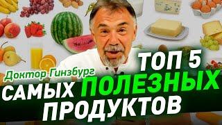 ТОП 5 самых ПОЛЕЗНЫХ продуктов для вашего здоровья и здорового долголетия